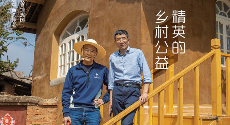 新刊发布 | 精英的乡村公益